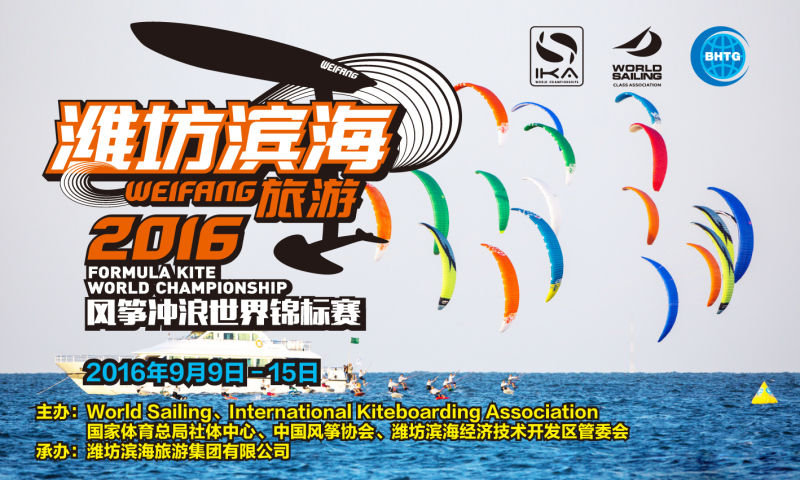 2016 formula kite worlds china
